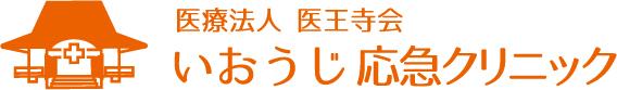松阪市のいおうじ応急クリニック|外科・内科・小児科【在宅診療可能】